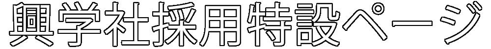 興学社採用特設ページ